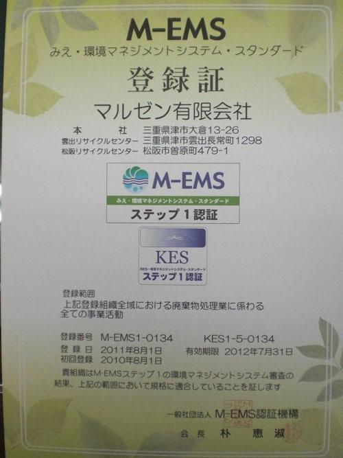 m-ems-touroku